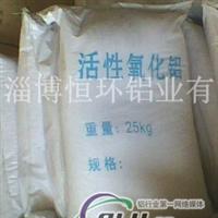 吸附式干燥机专用氧化铝和分子筛