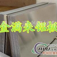 7075铝板7075铝板用途介绍