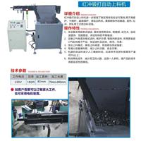 全自動高頻精煉爐熱沖感應送料機