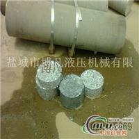 廢鋁壓餅機鐵屑壓塊機
