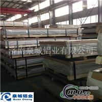 铝锰合金铝板.供应合金铝板