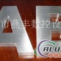广东佛山铝板雕花机厂家直销13652653169