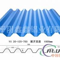 瓦楞铝板、波纹铝板、铝瓦