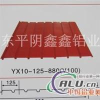 生產880型鋁瓦、瓦楞鋁板