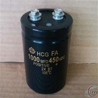 450V1000UF鋁電解電容器
