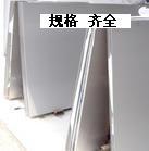 供应环保7075铝板(0.580mm厚)