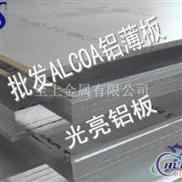 进口光亮铝板 6063氧化铝板