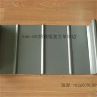 铝镁锰直立锁边板厂家