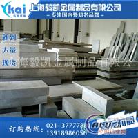 国标LY11CZ铝板国产LY11CZ铝板