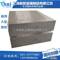 标准7075T651进口铝板