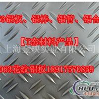 6063T4铝板 T6铝板产品