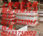 上海韵哲专业生产7075铝板