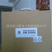 铝制品拉伸测色仪CM2300D
