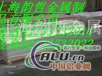 上海韻哲主要生產7A04T6鋁板