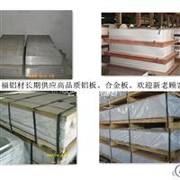 铝板、纯铝板、合金铝板