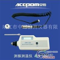 测振测温仪APM320