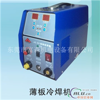 薄板冷焊机、铸造弱点修补冷焊机