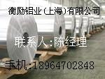 2101AT4铝板价格(China报价)
