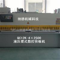 QC12K4×2500液壓數控剪板機