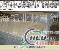 2117AT4铝板优惠(China报价)
