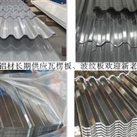 供应优质瓦楞铝板、彩涂瓦楞铝板