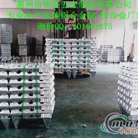 锌合金 铝合金锭 压铸专项使用料