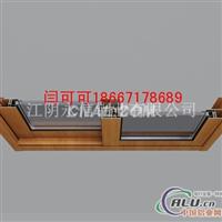 ZP90注胶式断桥推拉系列门窗型材