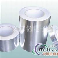铝箔玻纤布胶带
