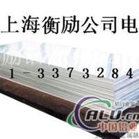 A2064铝棒(提供化学成分)