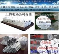 A2058铝棒(提供化学成分)