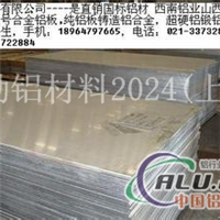 A2054铝棒(提供化学成分