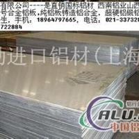 A2030铝棒(提供化学成分)