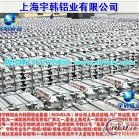 宇韩铝业专业临盆2A09铝锭