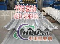 临盆铝镁锰合金瓦楞压型铝板