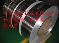 合金铝卷带生产£¬铝卷带£¬铝带生产平阴恒顺铝业公司