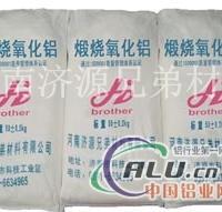 兄弟牌氧化铝微粉(αal2o3)粒度均配 价格优惠