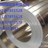 铝卷带生产,合金铝卷带