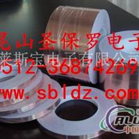 铜箔胶带 压延铜箔胶带 (铝箔)