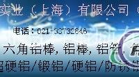 2136AT4铝板优惠(China报价)