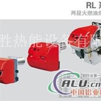 利雅路RL系列燃烧器