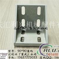 铝型材角码价格,铝合金角码批发