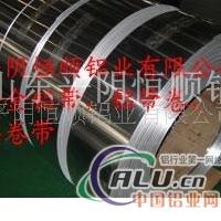 铝带,合金铝带,保温合金铝卷,标牌铝卷带3003,3A21防锈铝卷,平阴恒顺铝业有限公司