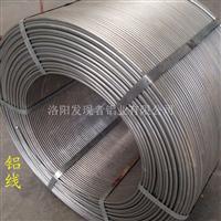 钢厂99.7脱氧铝线