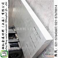 进口航空铝板 7075T651铝板