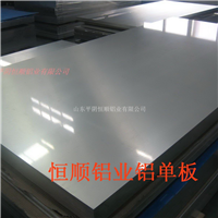 平阴恒顺铝业有限公司生产宽厚合金铝板,拉伸合金铝板