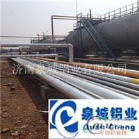 生产炼油化工厂防腐保温铝板铝卷