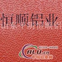 平陰恒順鋁業有限公司生產橘皮壓花鋁板、防滑花紋鋁板
