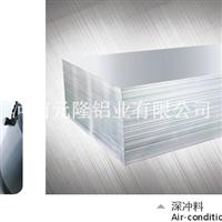 空调用铝材