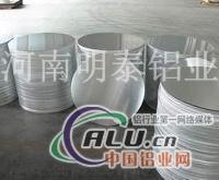 生产供应3003牌号铝圆片