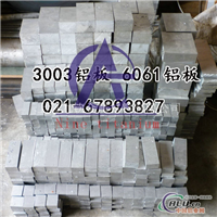 6063t5铝板 663t5铝棒